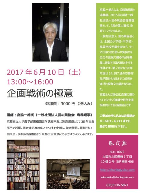 PDF第2回 企画戦術の極意(カラー版)[2305843009213742023]